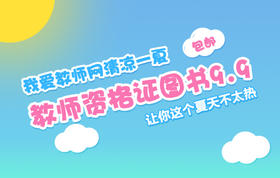 9.9元教师资格证图书(小学缺货,请勿购买~)