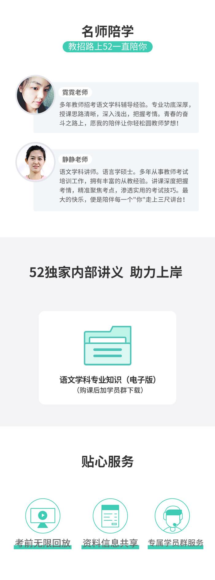 2018教招语文学科专业知识精讲班_02.jpg