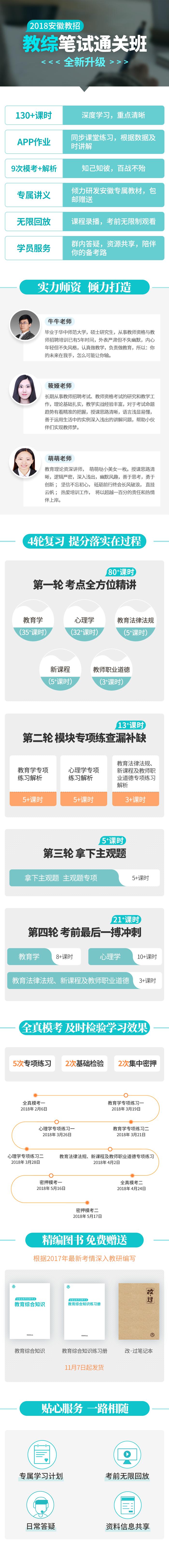 安徽教综详情页.png