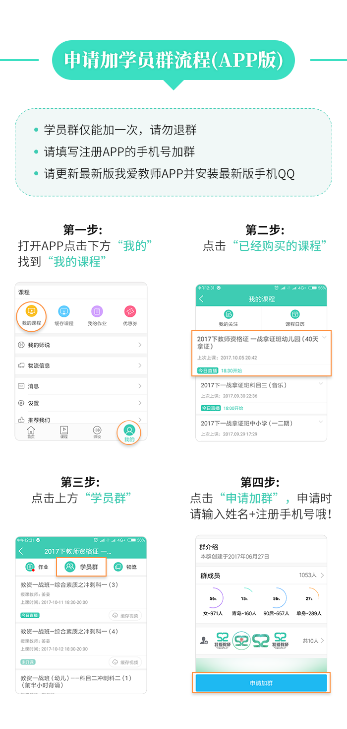 app加群流程.png