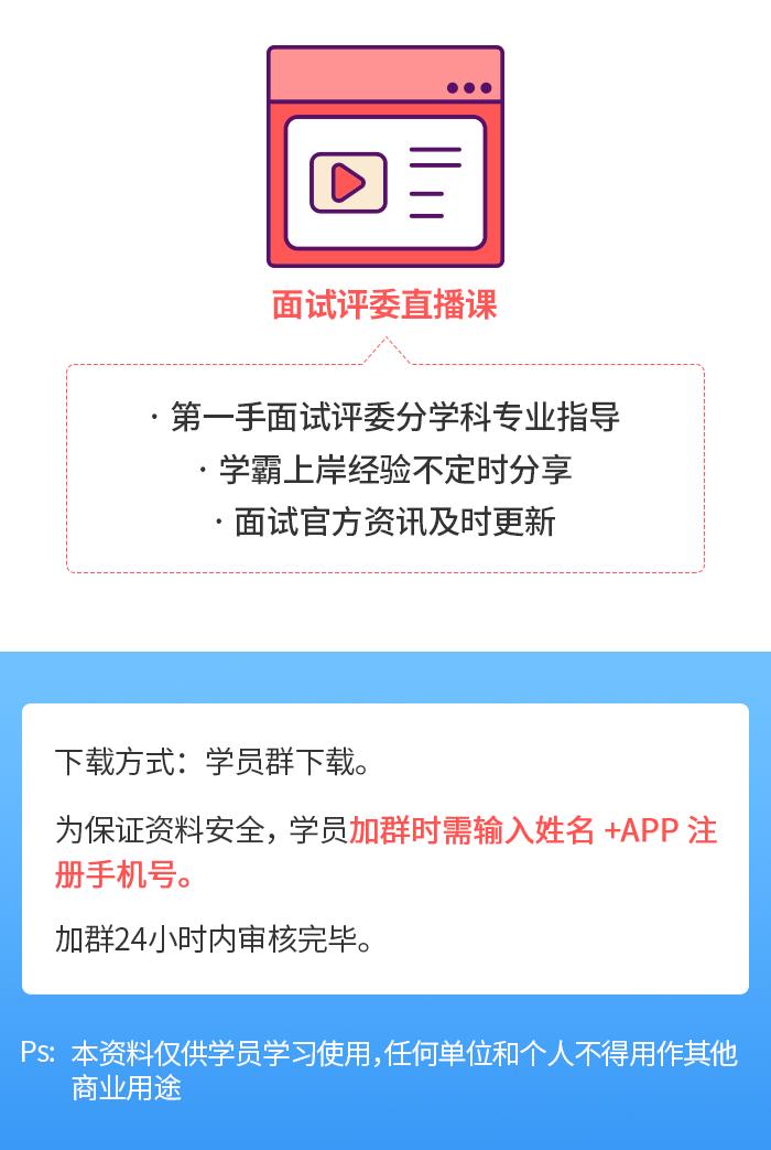 教招面试资料下载专区_04.png