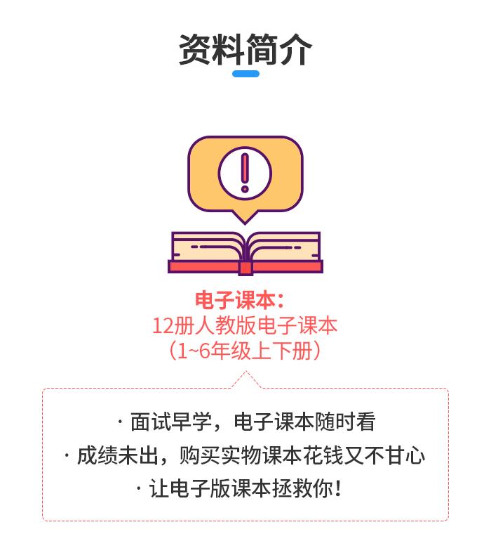 教招面试资料下载专区_02.png