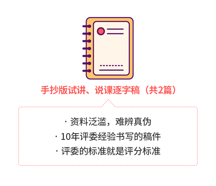 教招面试资料下载专区_03.png