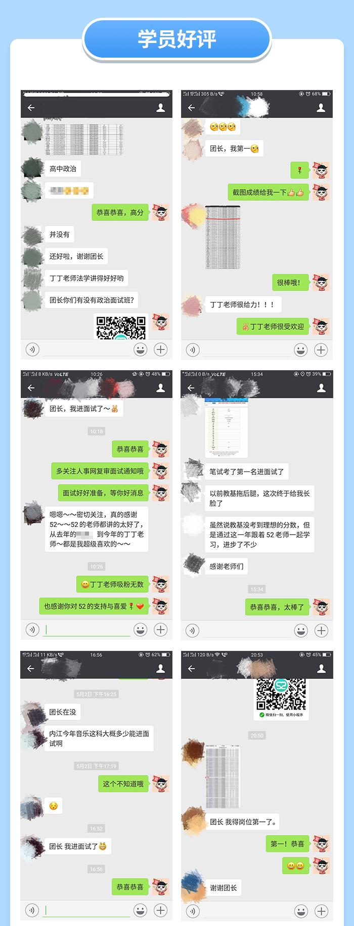 四川笔试通关班_07.png