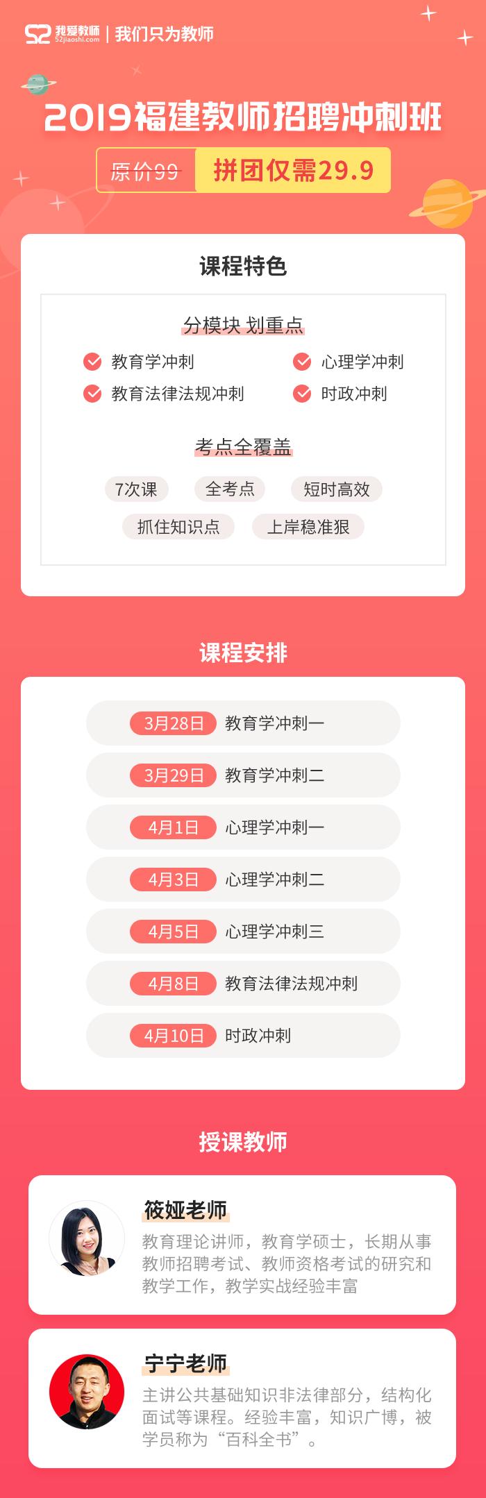 福建冲刺班.png