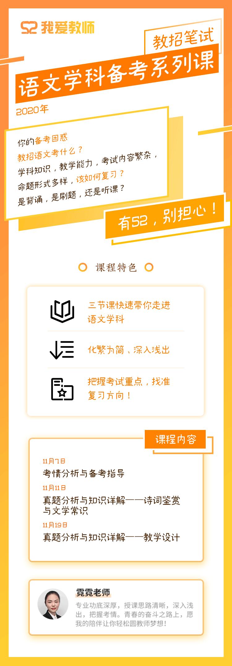 教招笔试-20年语文学科备考系列课.png