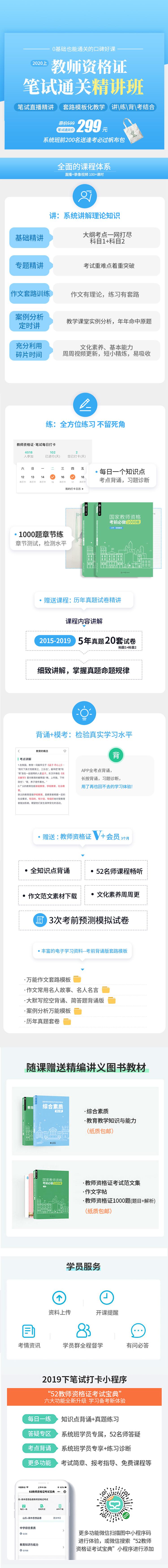 我爱教师网_2019教师资格证教师招聘一起过-恢复的-恢复的.jpg