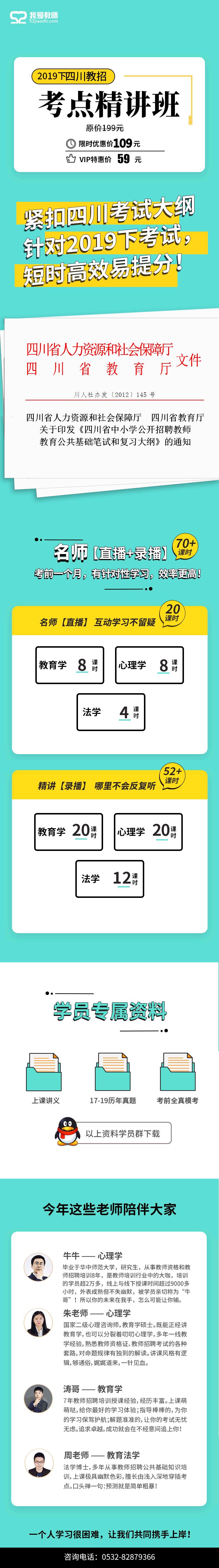 四川考点精讲109.png