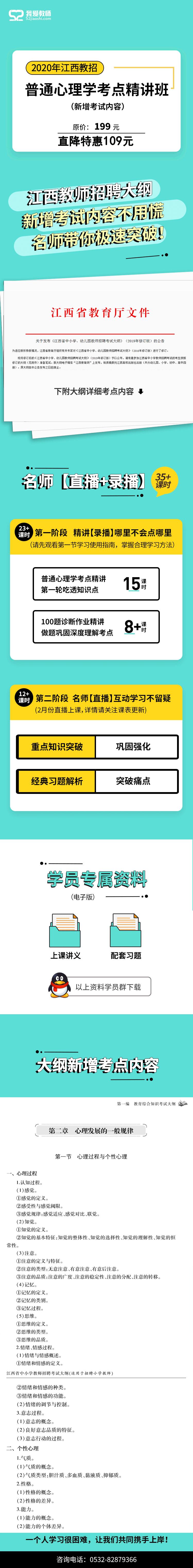江西普通心理學新年.png