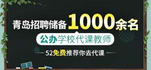 52免费帮您成为青岛公办学校代课教师
