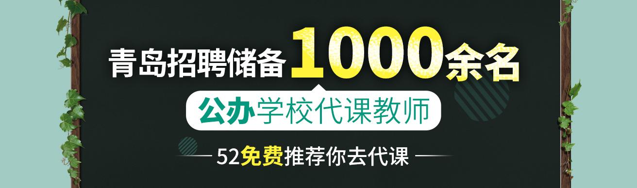 """52招聘""""52免费帮您成为青岛公办学校代课教师"""